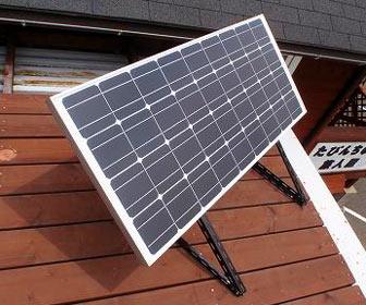 自作 ソーラー パネル 太陽光発電・ソーラーパネル設置(自作設置)
